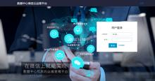 數據中心微信運維平臺